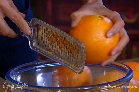 Цедру апельсинов натереть на мелкой терке.