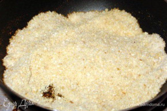 Разогреть в сковороде 4 ст.ложки оливкового масла и на нём подрумянить панировочные сухари. Делать это надо на слабом огне, постоянно помешивая, чтоб сухари не подгорели. Перенести готовые сухари в мисочку.