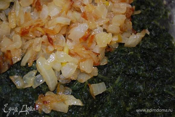В бланшированный шпинат добавим поджаренный на смеси масел лук.