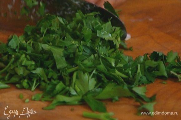 Зелень кинзы и петрушки мелко порубить.