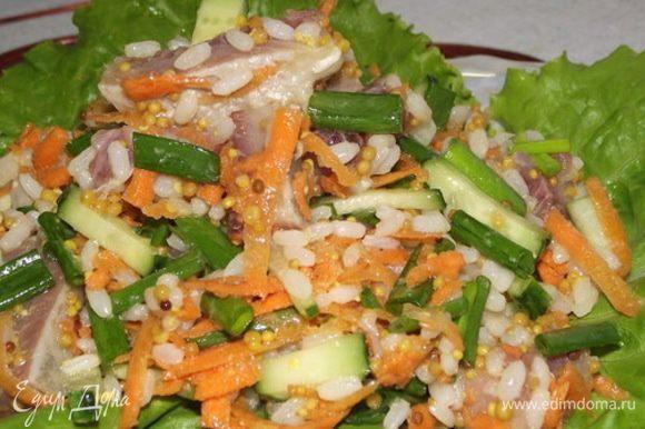 Филе селедки порезать соломкой Рис отварить в подсоленной воде Свежий огурец порезать соломкой Морковь потереть на крупной терке Зеленый лук порезать Все перемешать Горчицу смешать с маслом и заправить салат Смачного