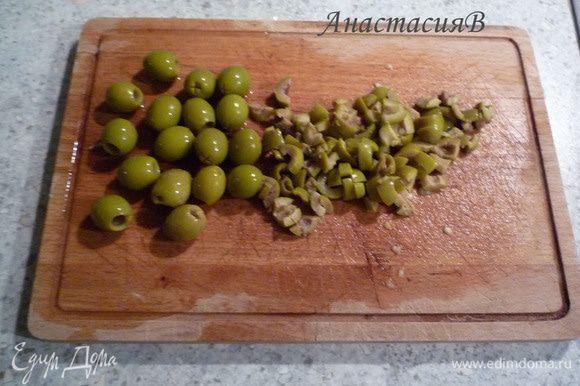 Оливки мелко порубить.