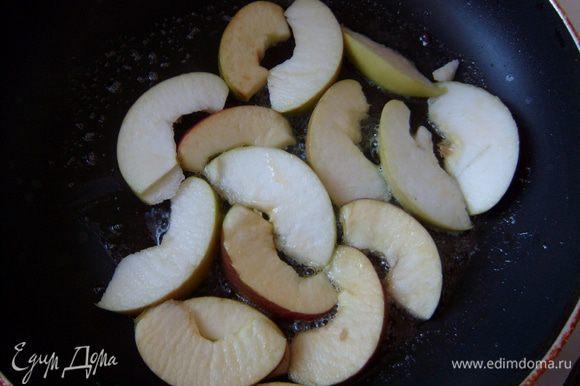 Разогреть на сковороде сливочное масло, добавить сахар. Выложить на сковороду яблоки, нарезанные дольками и очищенные от сердцевины. Жарить до золотистого цвета.