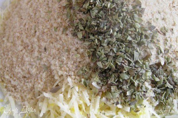 добавить панировочные сухари, орегано, соль и перец. Перемешать.