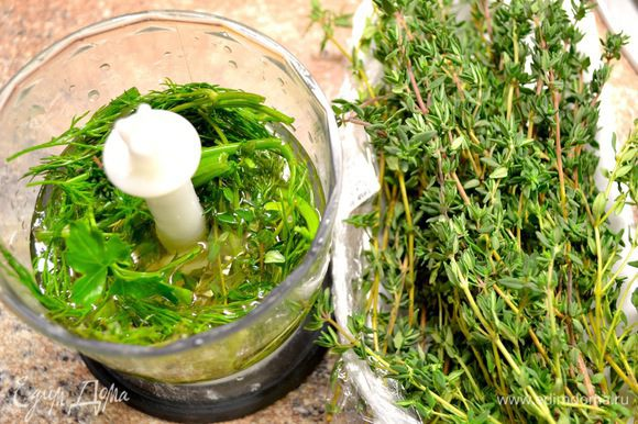 Соус: масло оливковое или подсолнечное пол.стакана. лимон 1шт.-сок. веточки укропа,петрушки,тимьяна-веточку.Закладываем в блендер ингредиенты и взбиваем.