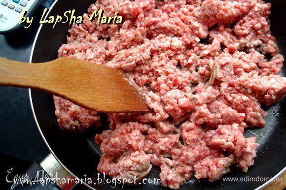 Фарш обжарить на сковороде без добавления масла (так как в фарше есть жир и его достаточно). Ребром лопатки измельчить фарш, так чтобы он не был одним куском.