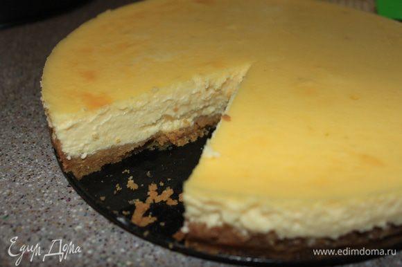 Готовый чизкейк нарежьте порционными кусочками, и по желанию украсьте пирог ягодами, фруктами или полейте шоколадом. В общем, кто что любит. Приятного аппетита! :)