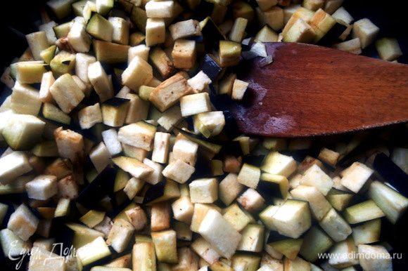 В той же сковороде обжарить нарезанные небольшими кубиками баклажаны (не очищая), до мягкости (но в кашу превратиться не должны). Много масла добавлять не стоит (ложки вполне хватит), я предпочитаю плеснуть немного горячей воды, накрыть крышкой - так баклажаны будут готовы минут за 5, и без излишков жира.