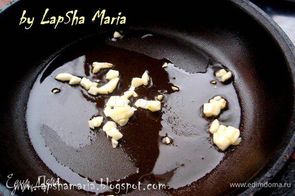 Можно использовать большую сковороду (24см.) и приготовить сразу весь картофель, я же использую маленькую сковородку и разделяю на две порции картофель. Итак, на выбранной вами сковороде нагреть оливковое масло и обжарить рубленный чеснок до золотистости. Он даст невероятный аромат. Чеснок достать из масла.