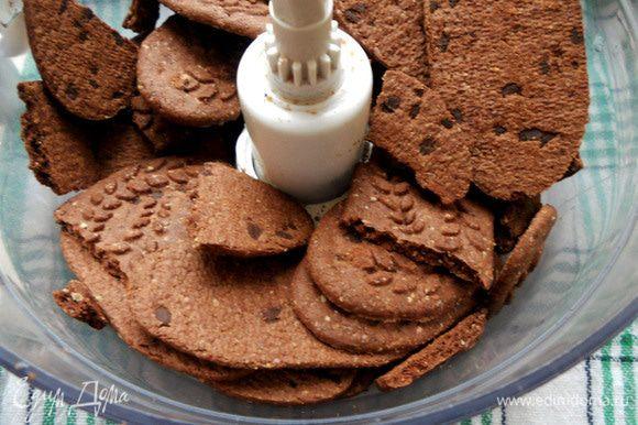 Печенье измельчить с промощью блендера/процессора до состояния мелкой крошки.