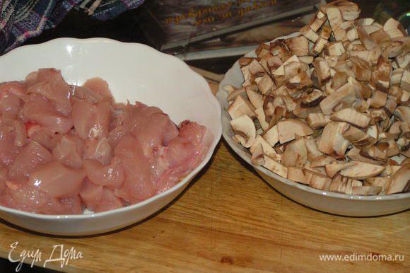 Нарезать кубиками филе и грибы