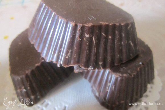 1 плитка черного шоколада, 50 гр.сл.масла 10 шт.кураги, 5 шт.грецких орехов курагу режу на кубики, грецкие огехи почистила, поджарила и измельчила... на водянойой бане растопить шоколад и масло..хорошо перемешать кисточкой смазываем формочки(боковые стенки и дно) ставим в холодильник... когда шоколад застынет-наполняем формочки начинкой сверху заливаем шоколадом..ставим в хоодильник на 1-2 часа