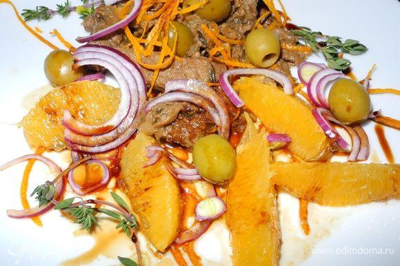 Мясо получается необыкновенно нежным, вкусным и ароматным. Очень органично оно сочетается с салатом из апельсинов, бальзамического уксуса, оливкового масла и лука.