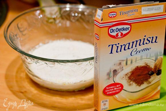 Смешиваем стандартную пачку Тирамису с молоком, взбиваем и ставим в холодильник на час.