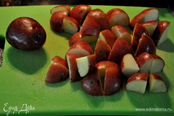 Подготовить духовку ,разогреть до 200гр.Картофель ,если небольшой разрезать на 4 части.Блюдо для духовки/можно противень/ разогреть в духовке примерно 10-15мин.