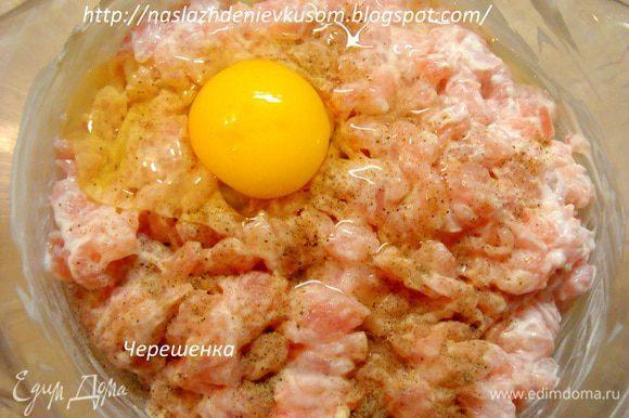 Посолить, поперчить (взрослым), добавить яйцо и перемешать…