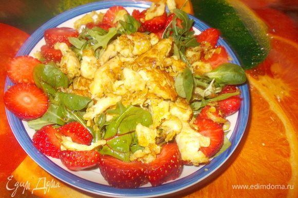 Клубнику вымыть, нарезать пластинками.На порционные тарелки выкладываем куриное филе, салатные листья и клубнику. Полить соусом.можно ещё и орешками посыпать.
