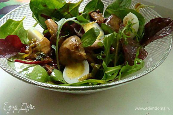 Яйца охладить, порезать на половинки. К салату добавить готовые грибы, перемешать,украсить половинками яиц и подавать немедленно!