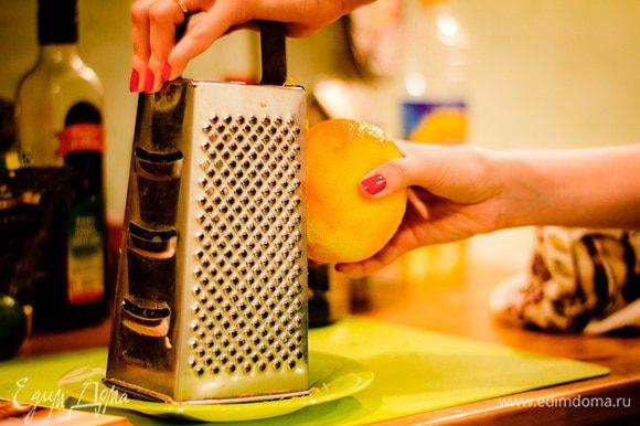 С апельсина сотрите цедру.