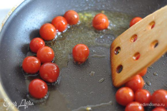 Помидоры вымыть. Некоторые разрезать пополам. Разогреть в сковороде оливковое масло и помешивая немного обжарить помидоры черри.