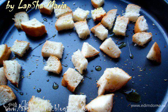Белый хлеб, желательно вчерашний, чуть подсохший, нарежем небольшими кубиками. Щедро присыпаем сухими итальянскими травами и сбрызнем оливковым маслом. Отправляем в духовку на 5-7 минут при температуре 200С.