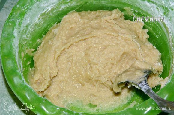 Теперь быстро добавляем 300 г. муки и замешиваем тесто.