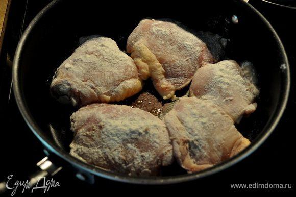 Разогреть духовку до 180гр.Муку положить в целлофановый пакет, добавить курин.кусочки,обвалять. Разогреть олив.масло на сковороде,добавить кусочки курицы и обжаривать 8мин.перевернув один раз.