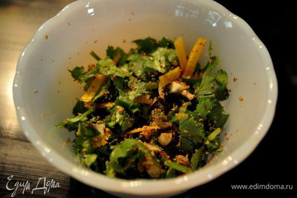 Готовим соус: смешиваем петрушку с лимон.цедрой и чесноком.