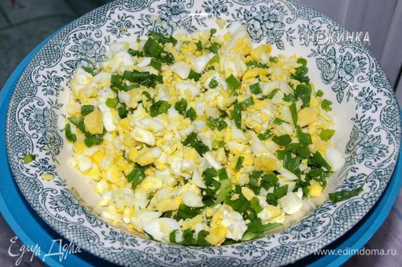Яйца отварить. Порубить ножом и смешать с измельченным зеленым луком.