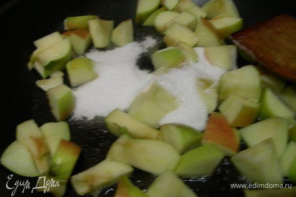 Разогреваем сливочное масло, добавляем 50 г сахара и яблоки, карамелизируем их минут 5-7.