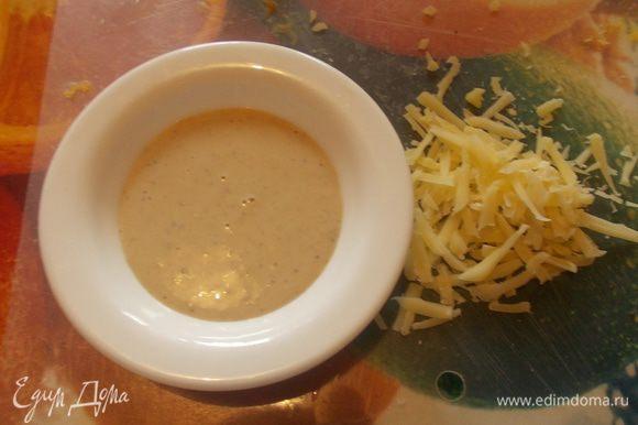 сыр натереть на крупной терке,приготовить заправку.