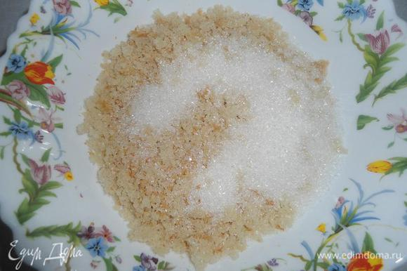 Поставить воду на лапшу закипать,подсолить немного.Пока сделаем посыпку для запеканки.Корочки обрезать с хлеба и измельчить с блендере и смешать с сахарком.