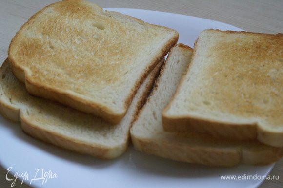 Булку по желанию подсушить в тостере.