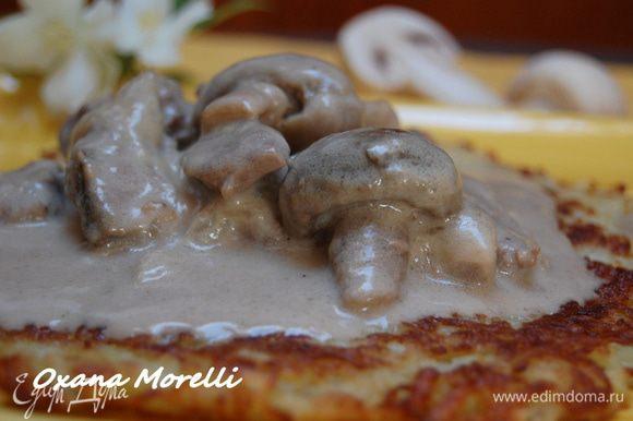 Выложить блин-дерун на порционную тарелку, на него выложить мясо и полить сметанным соусом.