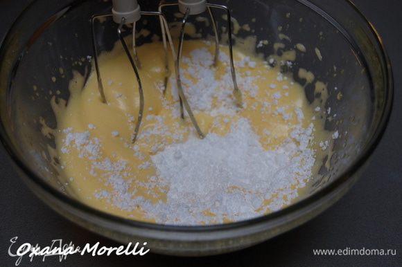 В желтки добавить 2ст.л. горячей воды,сахарную пудру,ванильный сахар и взбить до светлой пышной массы.
