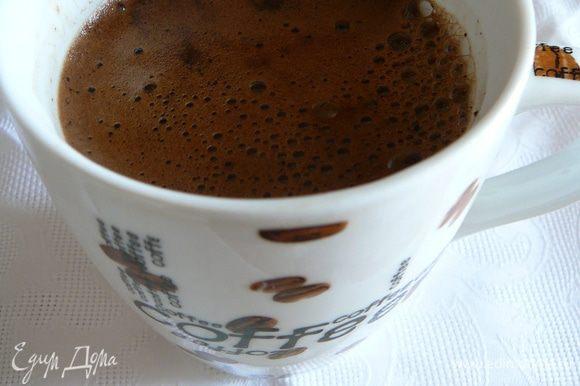 Сварить кофе из 250 г воды и 2 ст.л. свежемолотого кофе. Охладить.