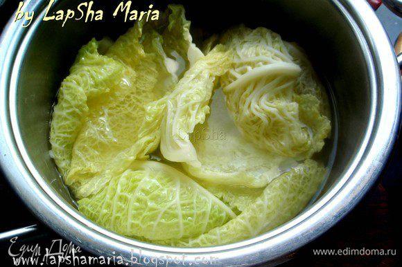 Тем временем вскипятить в кастрюльке воду и опустить в неё листья савойской капусты. Бланшировать минут 7-10 до мягкости.