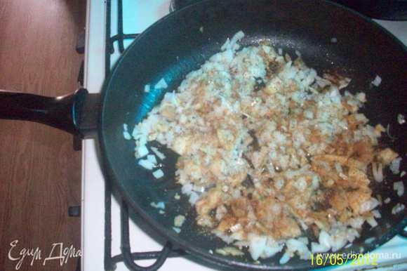 грибы режем, лук щинкуем не очень мелко. Все вместе обжариваем до мягкости.Добавляем специи по вкусу.