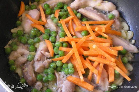 Затем добавить горошек (не размораживая) и морковь, нарезанную соломкой,