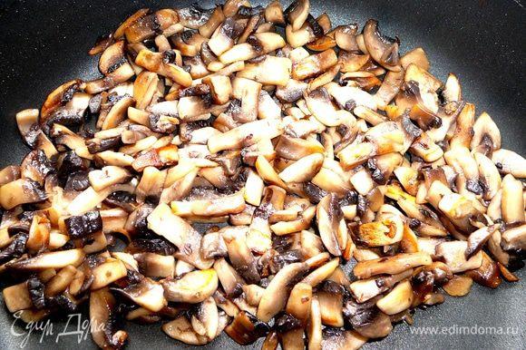 Грибы порубить и на сковороде выпарить с них жидкость.