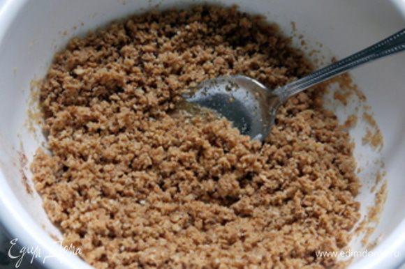 Растопить 100 гр масла, остудить его. Перемолоть в блендере печенье и соединить его с охлаждённым маслом и щедрой щепоткой корицы.(Попробуйте по вкусу.По-моему, можно даже половинку чайной ложечки корицы смело положить).