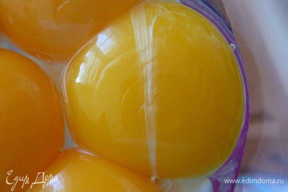Яичные желтки взбить до увеличения в объеме и посветления.
