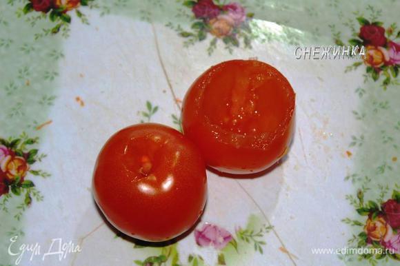 Подготовить помидорки. Вырезать вначале острым ножом сердцевину. Затем срезать «шапочку» и освободить от мякоти с соком.
