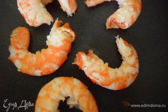 Креветки обжарьте в масле 2 минуты.