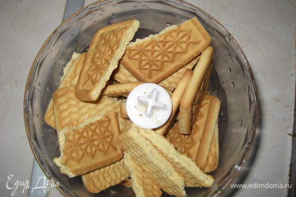 Готовим основу из печенья. Для этого печенье измельчаем в крошку блендером.