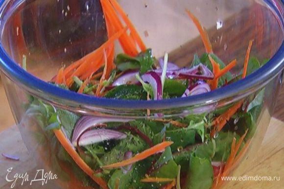Листья салата соединить с морковью и редисом, влить 2 ст. ложки оливкового масла, посолить, поперчить, затем добавить лук вместе с уксусом и перемешать.