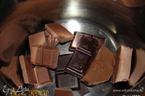 Смешать темный, горький шоколад и нугат. Растопить на водяной бане.