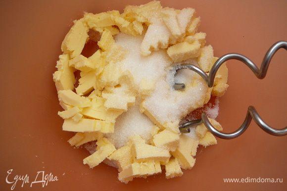 Сливочное масло растереть с сахаром добела.