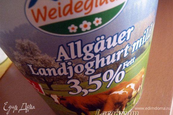 Что касается продуктов - то их надо только три! Но надо отметить, что йогурт нужен нормальной жирности. Масло оливковое - хорошего качества, для себя любимых... Его надо будт всего 100 г. И лимон - среднего размера, Вот и всё!