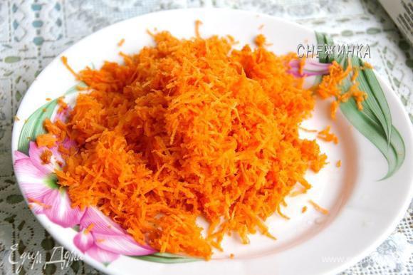 Морковь чистим, моем, натираем на мелкой сырной терке.